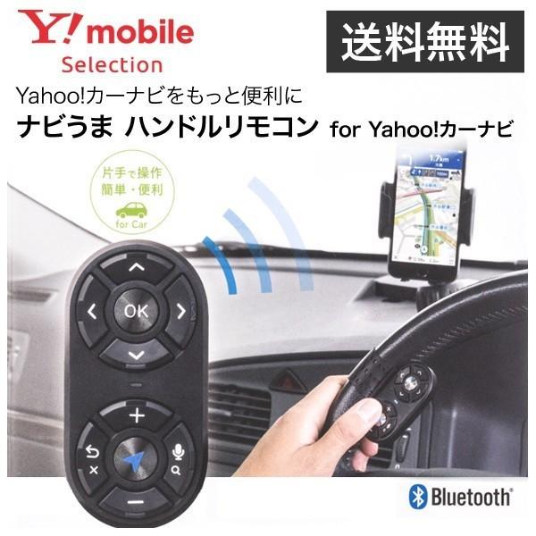 【ナビうま ハンドルリモコン for Yahoo!カーナビ】特別クーポン