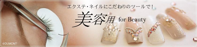 美容用 For beauty