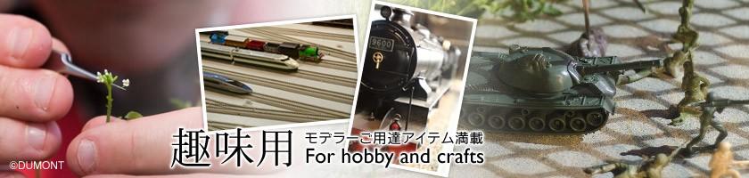 趣味用 For hobby and crafts