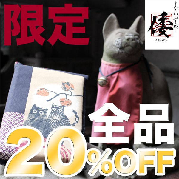 【春分セール】20%OFF