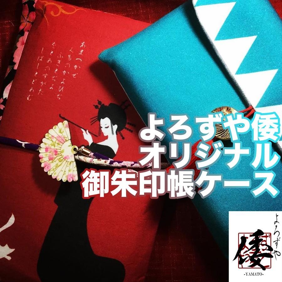 オリジナルデザインの御朱印帳ケース