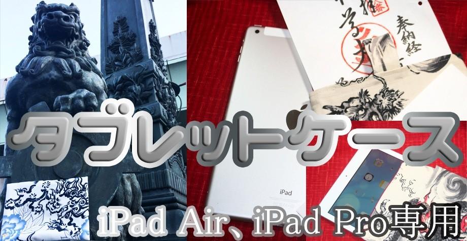 iPad Air Pro 専用 タブレットケース