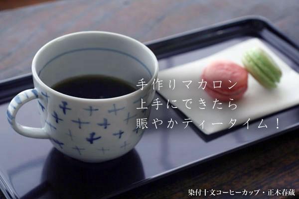 染付十文コーヒーカップ・正木春蔵染付十文コーヒーカップ・正木春蔵