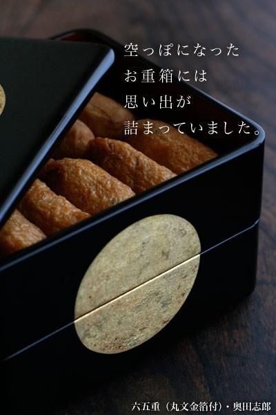 お重箱・六五重[丸文金箔付]・二段一蓋・奥田志郎