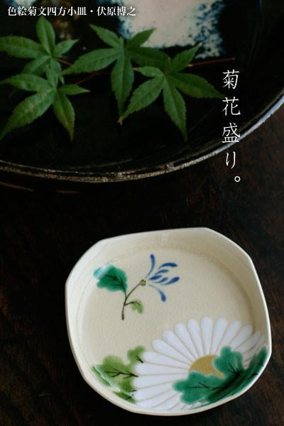 色絵菊文四方小皿