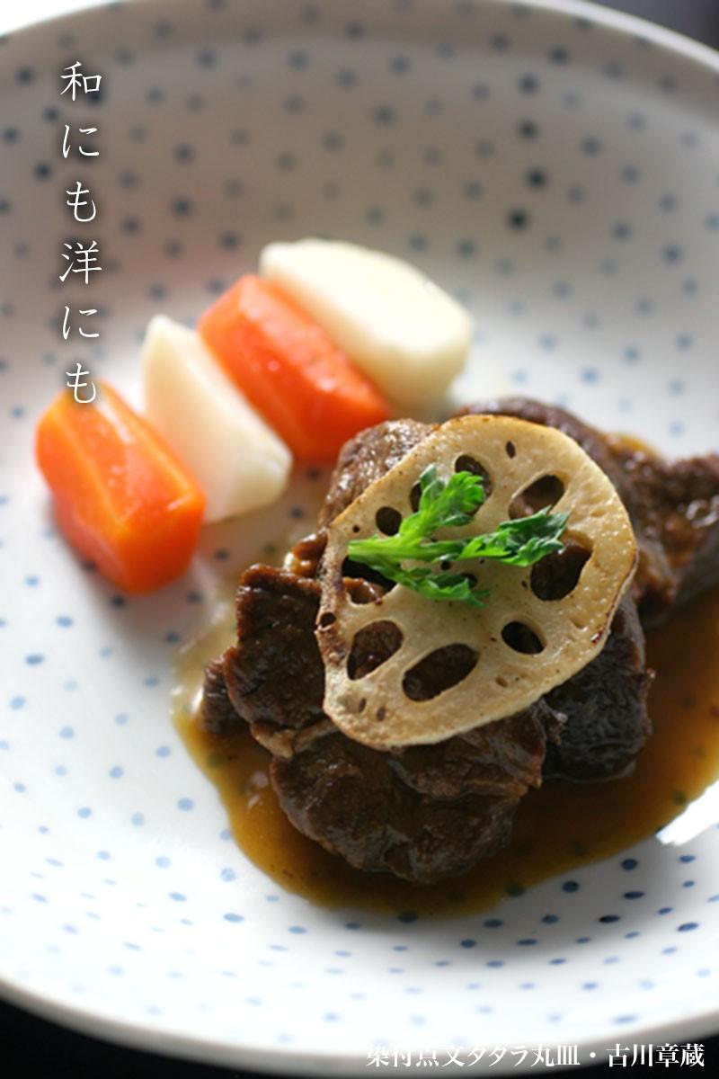 タタラ丸皿・古川章蔵|和食器の愉しみ・工芸店ようび