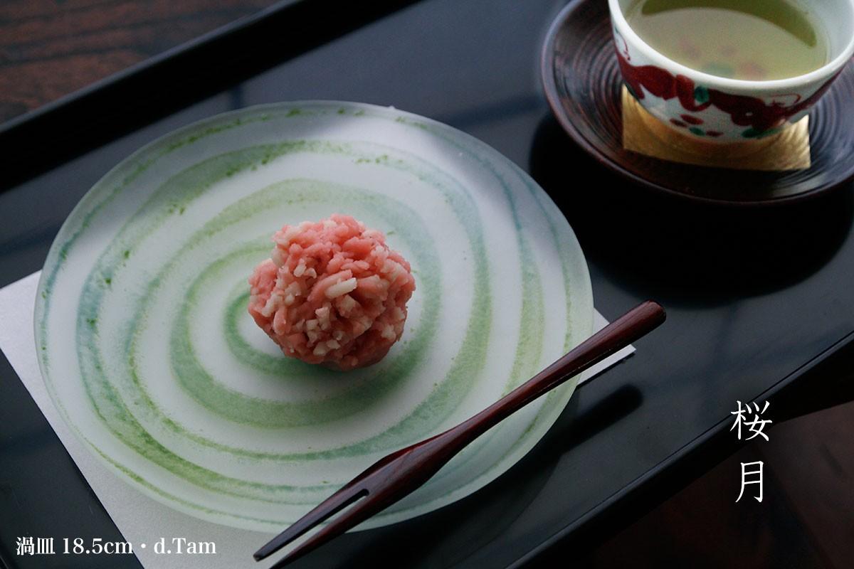 渦皿18.5cm・d.Tam|春の茶膳・和食器の愉しみ