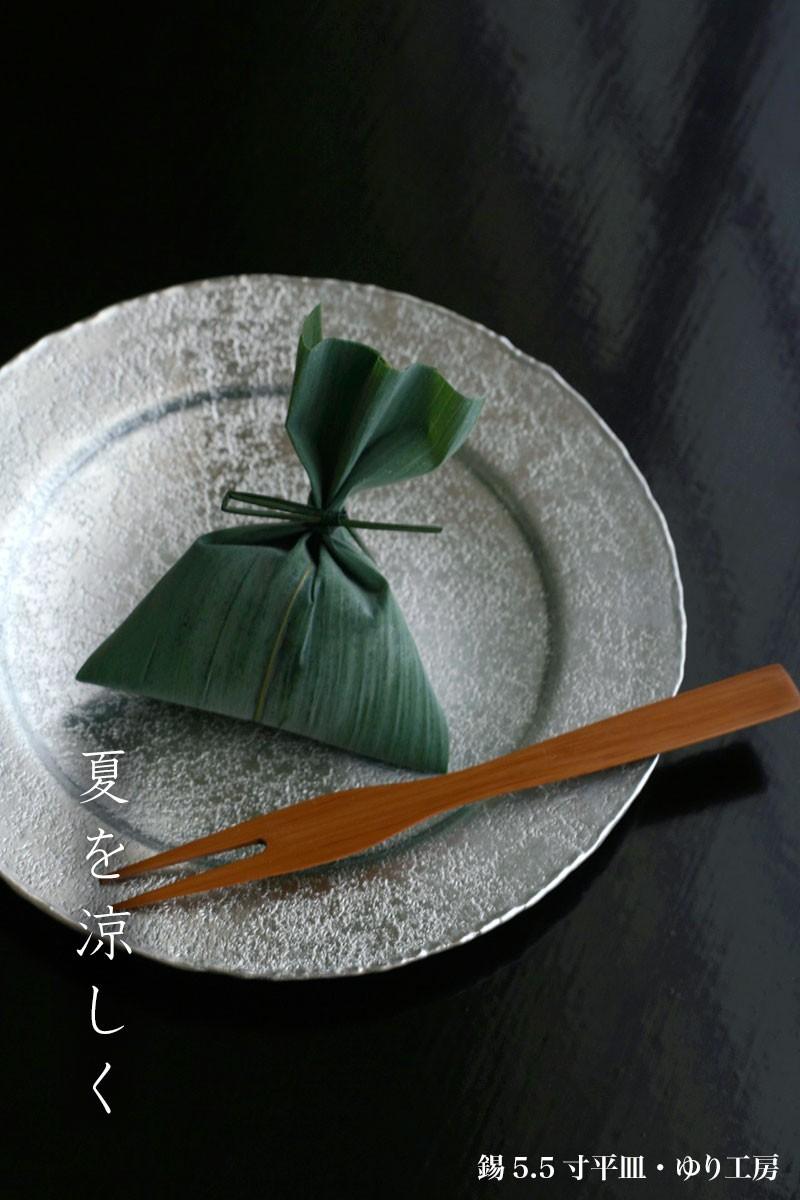 錫器・錫5.5寸平皿・ゆり工房