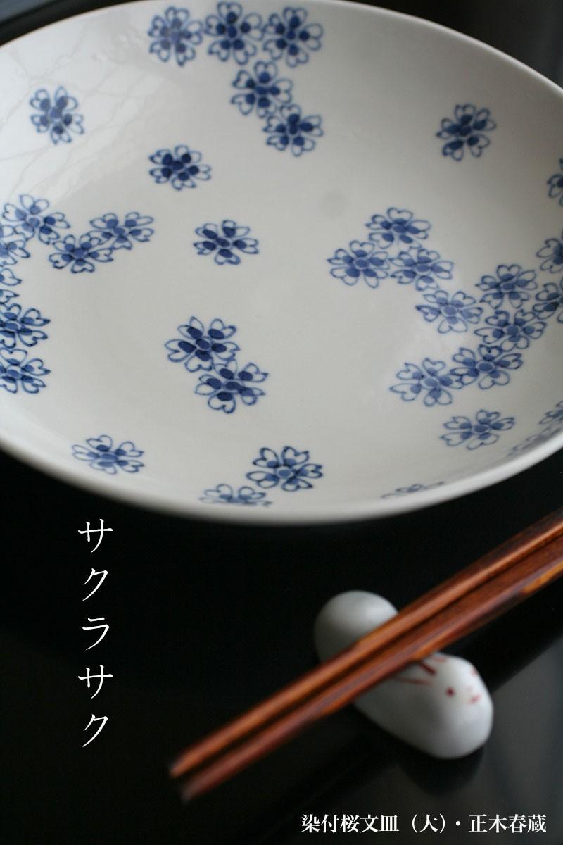 九谷焼:染付:染付桜文皿・小・正木春蔵