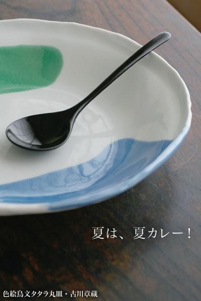 色絵二色流しタタラ丸皿・大(青・黄)