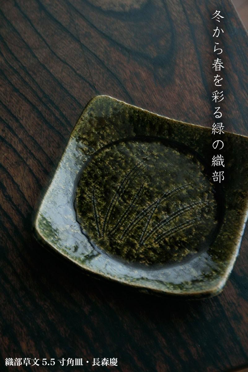 織部草文5.5寸角皿