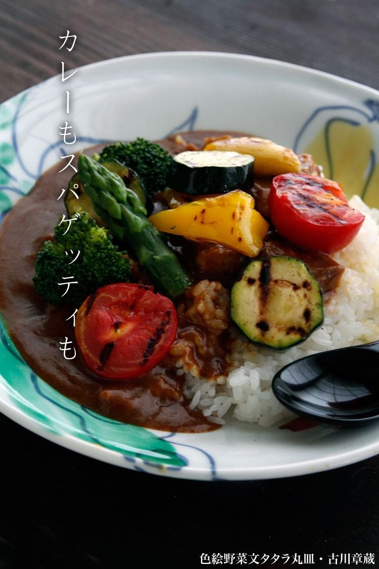 色絵野菜文タタラ丸皿・古川章蔵