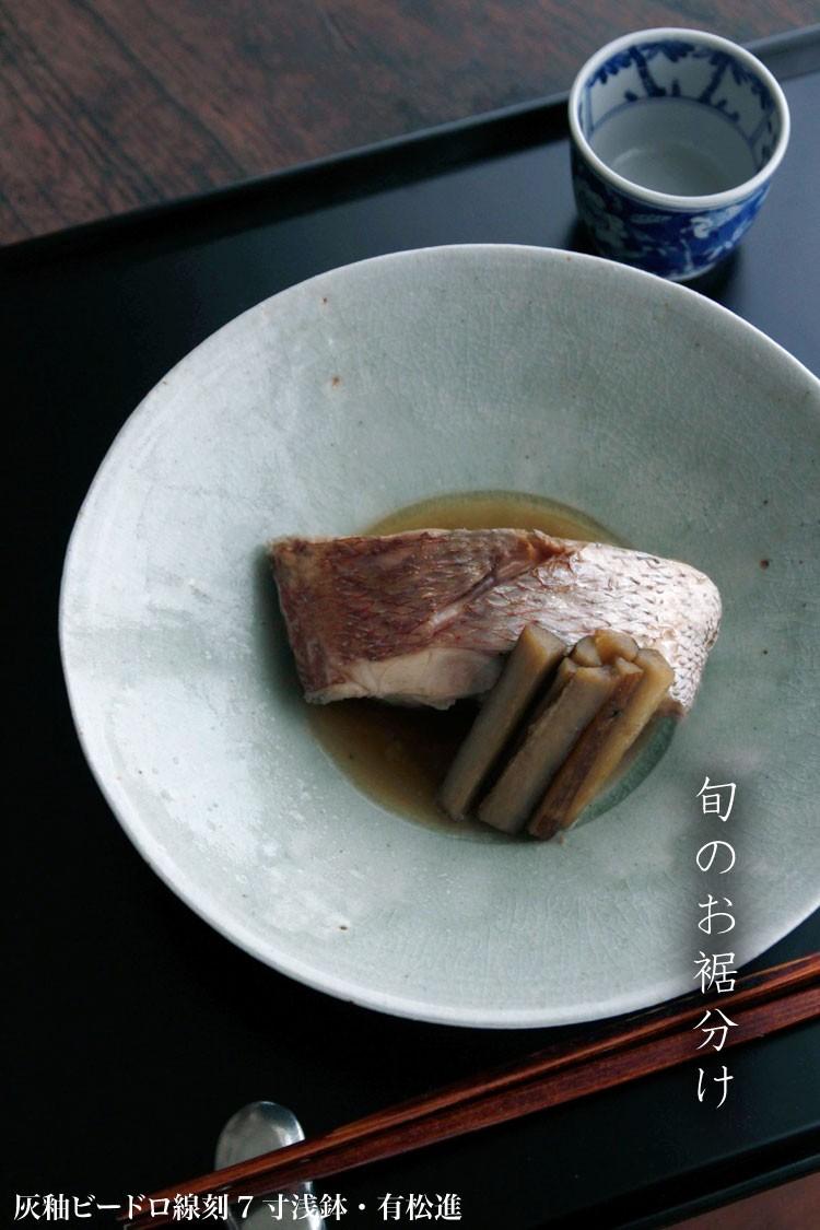 灰釉ビードロ線刻7寸浅鉢・有松進 煮魚・煮付け