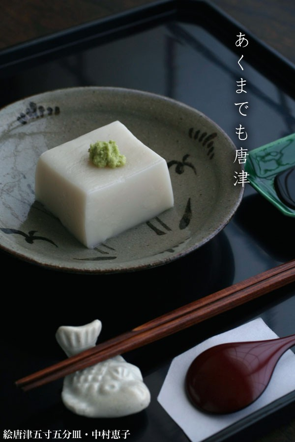 絵唐津五寸五分皿・中村恵子