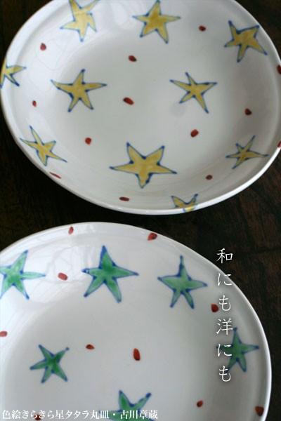 色絵きらきら星タタラ丸皿・古川章蔵