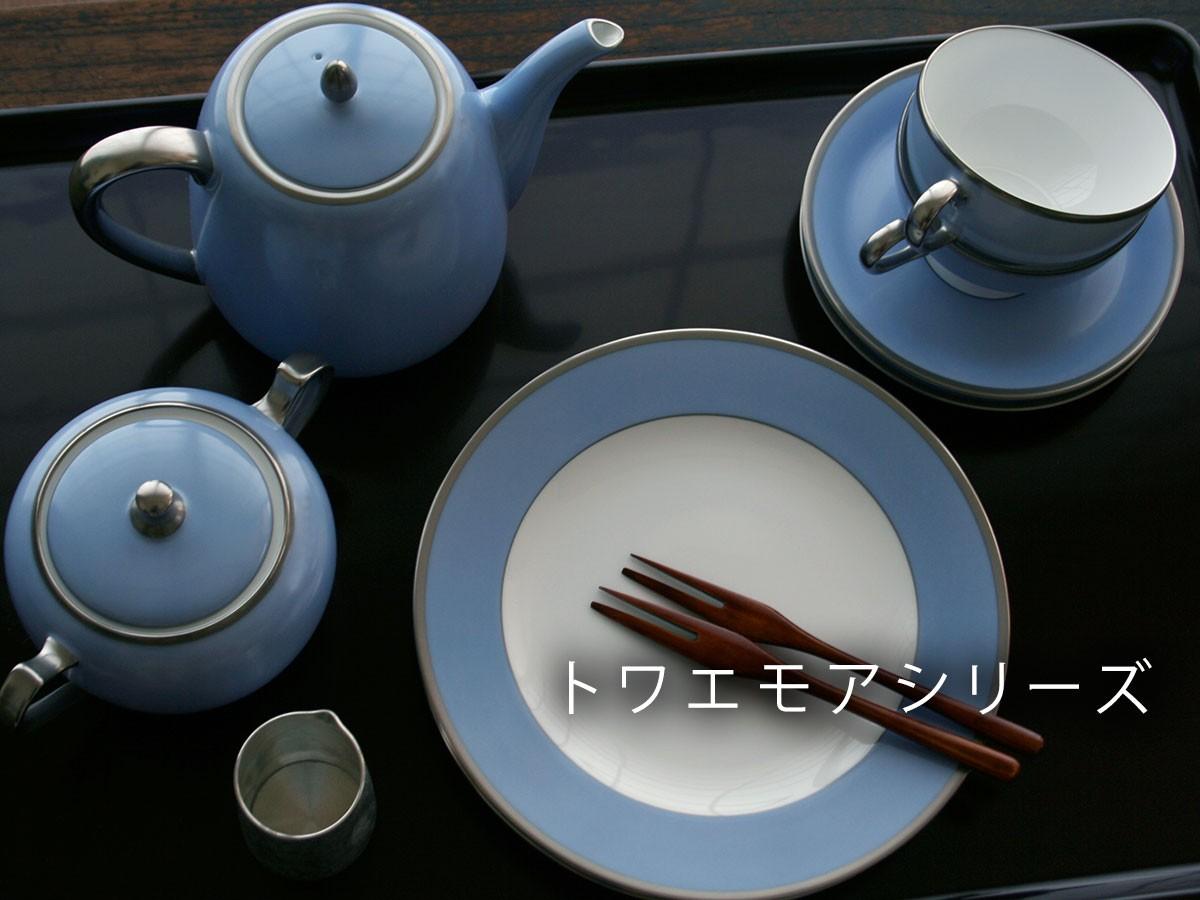 トワエモアシリーズ・大倉陶園