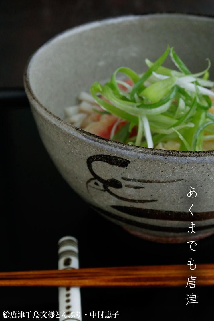 絵唐津絵唐津千鳥文どんぶり・中村恵子