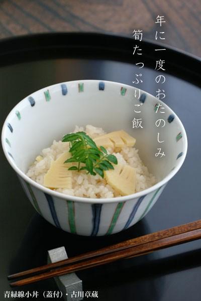 青緑線小丼(蓋付)