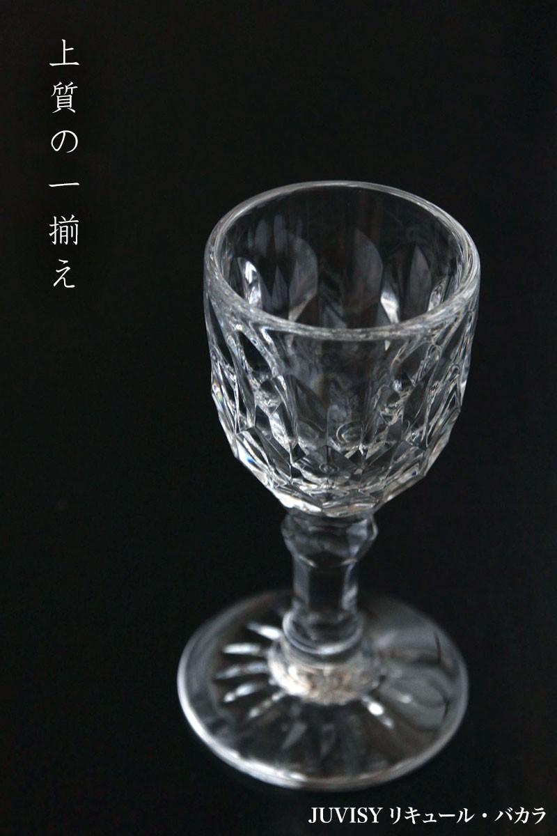 リキュールグラス・バカラ