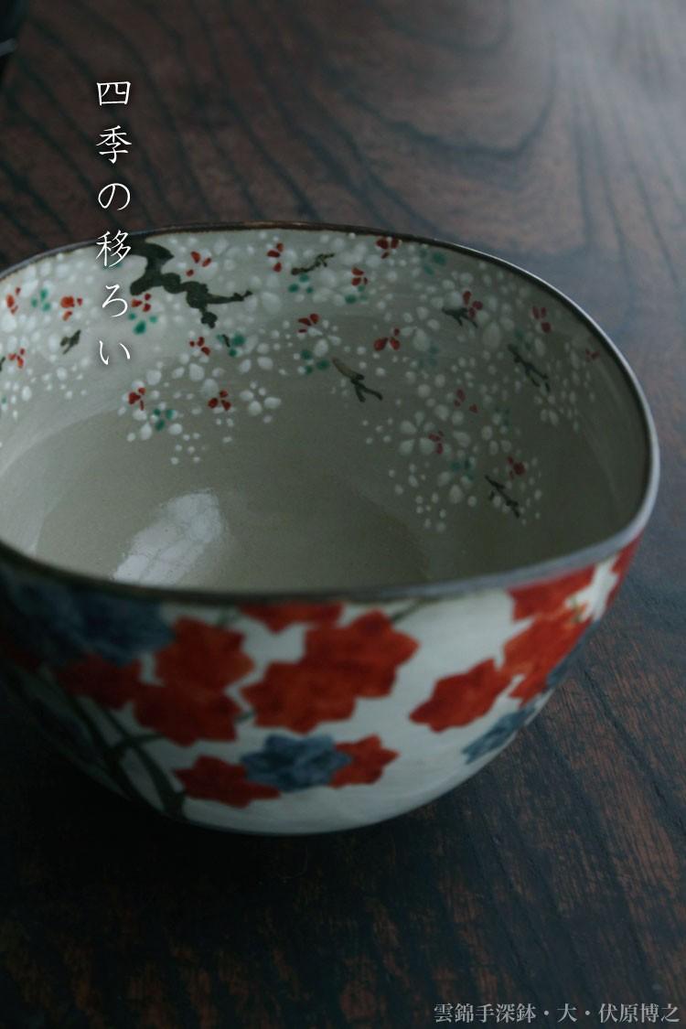 京焼:雲錦手深鉢・大・伏原博之