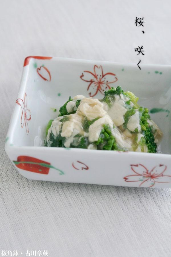 桜角鉢・古川章蔵