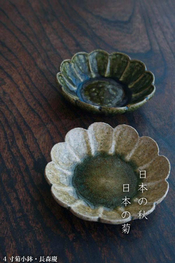 織部4寸菊小鉢・長森慶