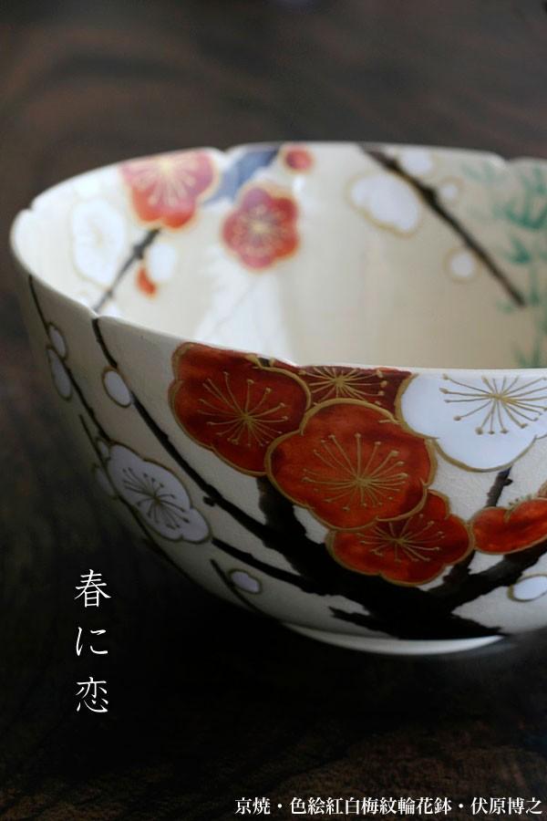 京焼・色絵梅紋四方鉢