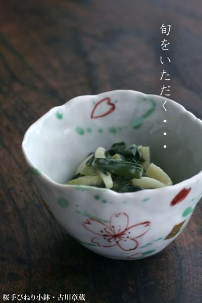 桜手びねり小鉢・古川章蔵