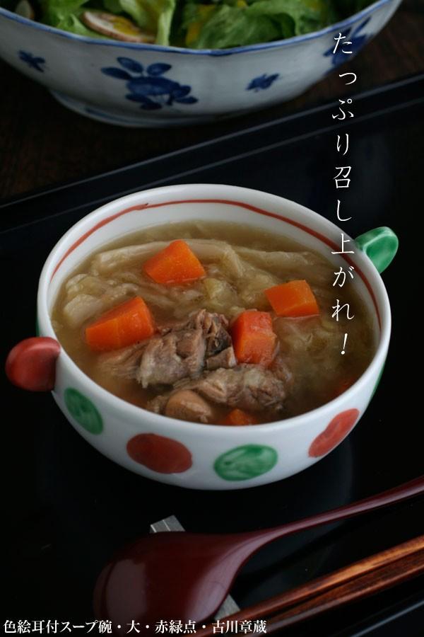 【一汁一菜】色絵耳付スープ碗・大・赤緑点・古川章蔵