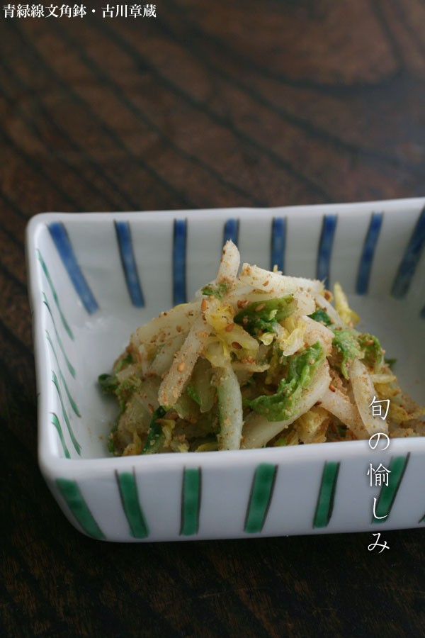 青緑線文角鉢・古川章蔵