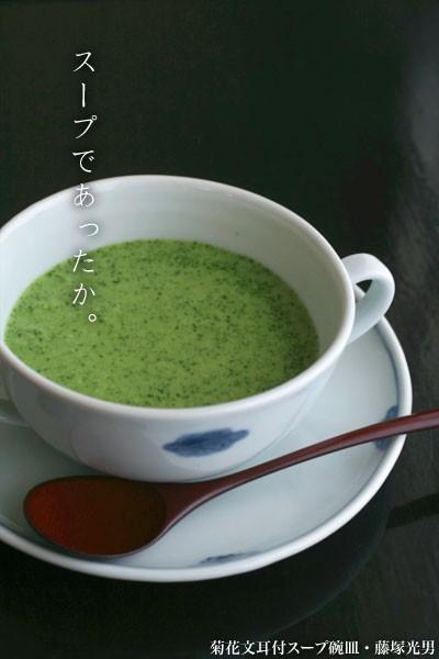 【一汁一菜】菊花文耳付スープ碗皿・藤塚光男