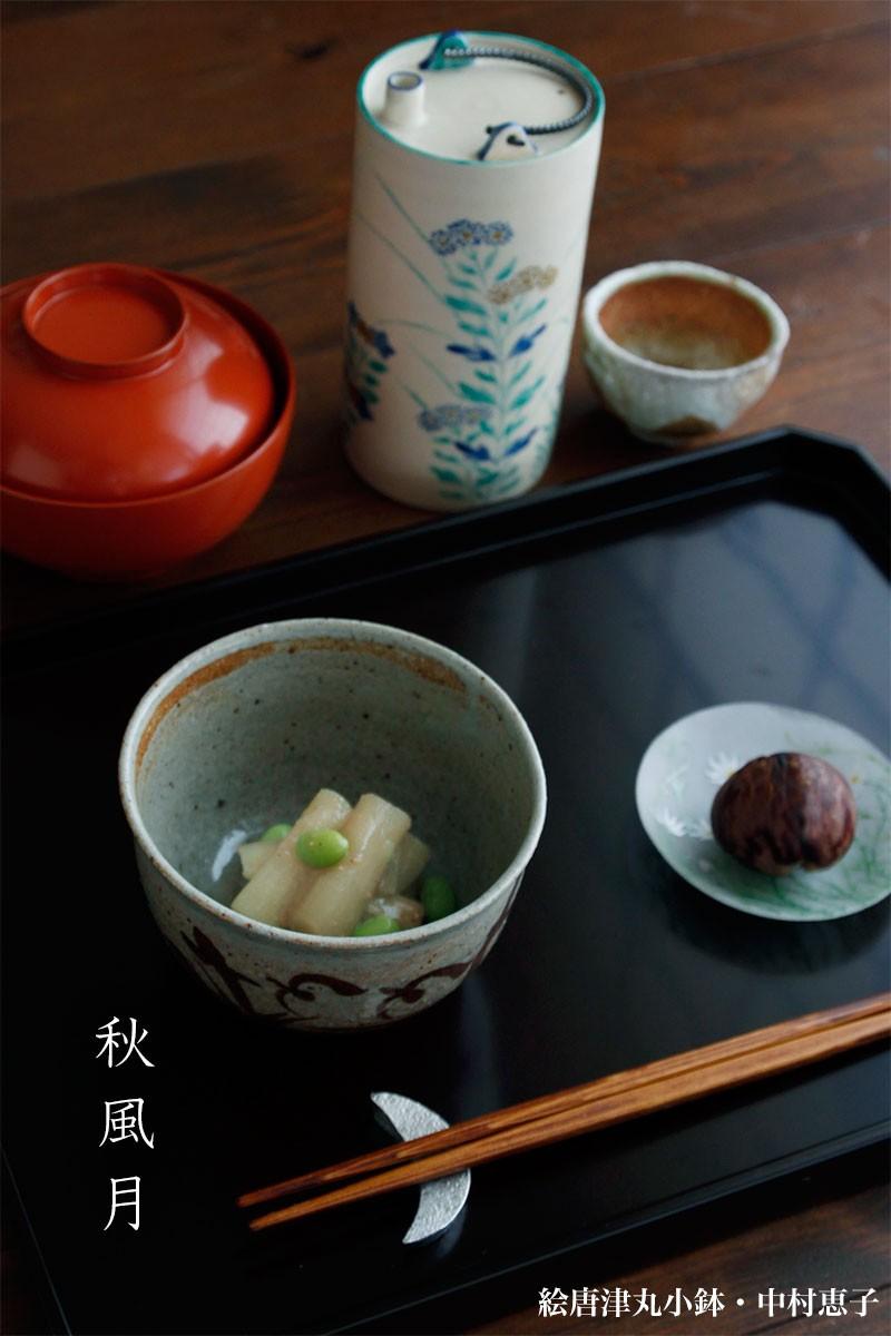 初秋の酒膳|和食器の愉しみ・工芸店ようび