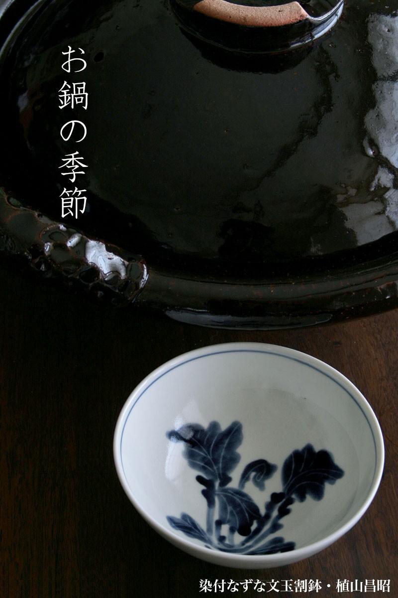 染付なずな文玉割鉢・植山昌昭
