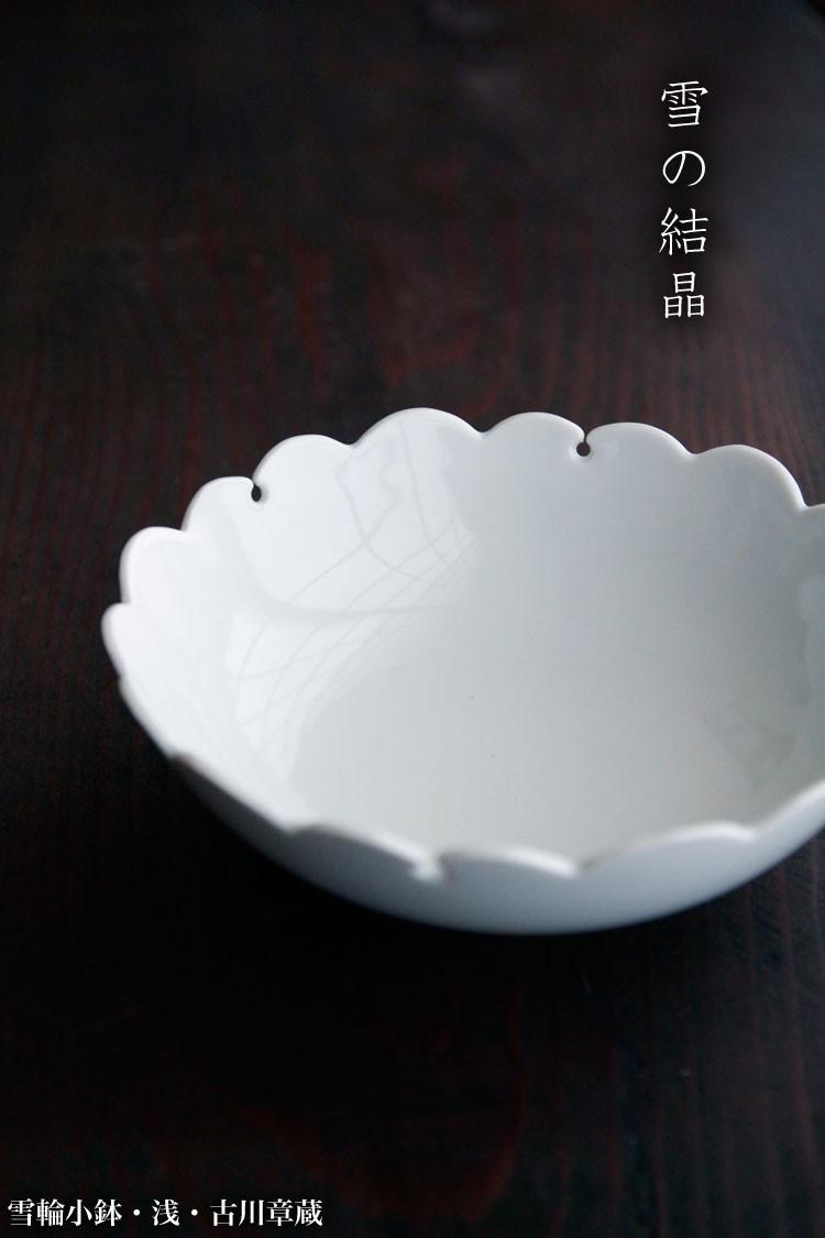 雪輪小鉢・浅・古川章蔵