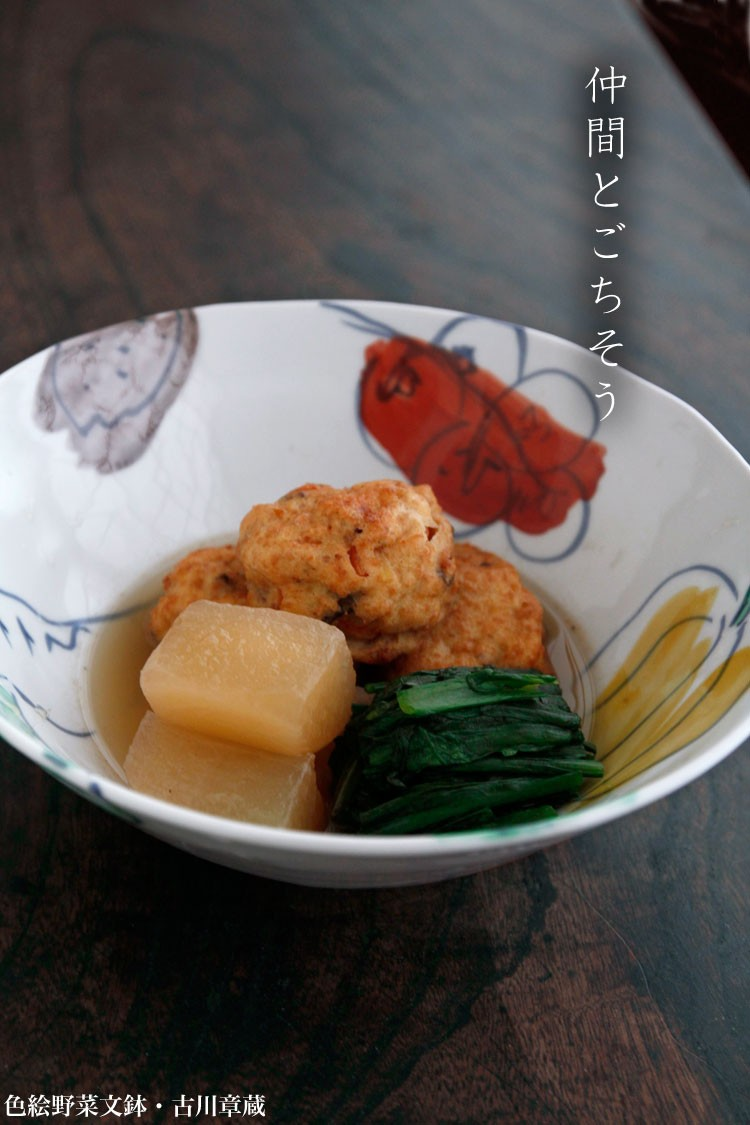 色絵野菜文鉢・大・古川章蔵