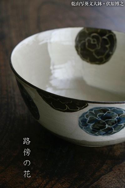 乾山写葵文大鉢