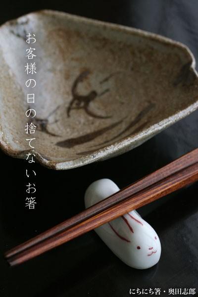 うさぎ箸置・古川章蔵