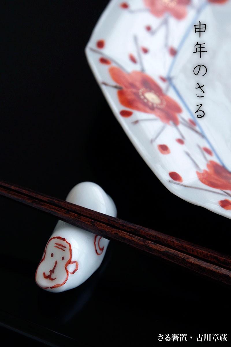 さる箸置・古川章蔵