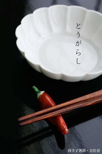 唐辛子箸置・吉住章