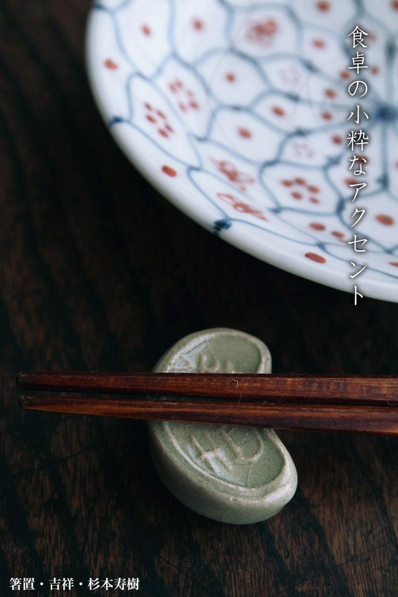 花網皿・大・土山敬司|和食器の愉しみ・工芸店ようび