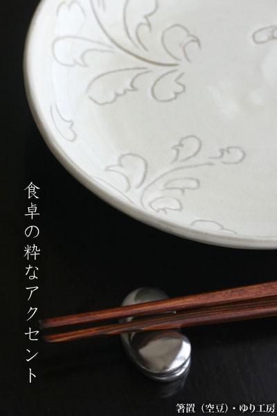 錫器・空豆箸置