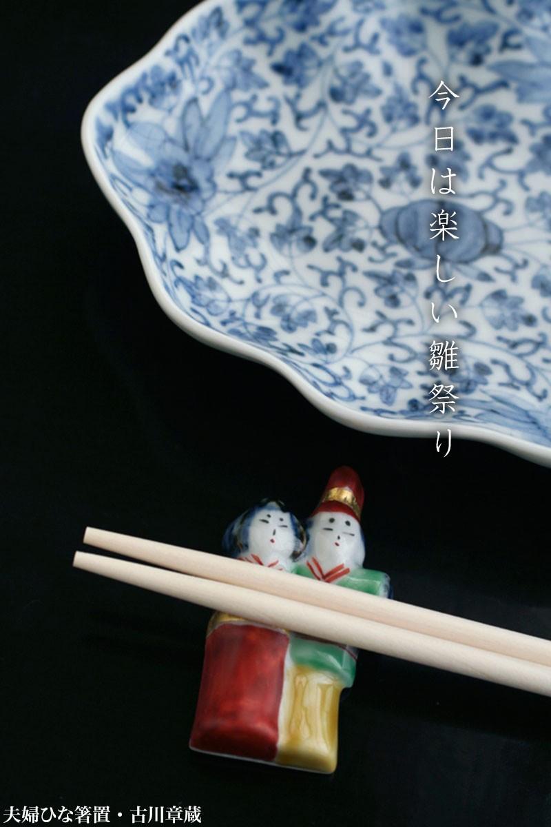 夫婦ひな箸置・古川章蔵