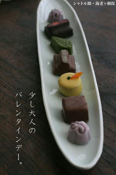 シャトル皿・海老ヶ瀬保