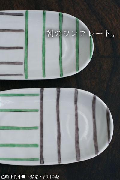 色絵小判中皿・緑紫