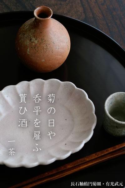長石釉楕円菊皿