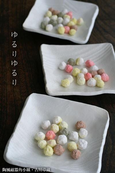 陶風磁器角小皿