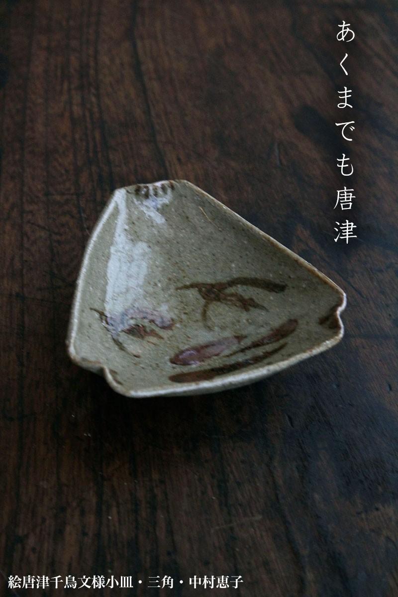 絵唐津千鳥文様小皿・三角・中村恵子|和食器の愉しみ・工芸店ようび