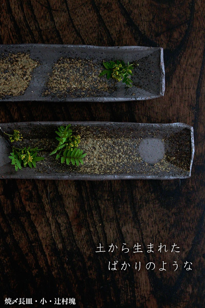 焼〆長皿・辻村塊|和食器の愉しみ・工芸店ようび