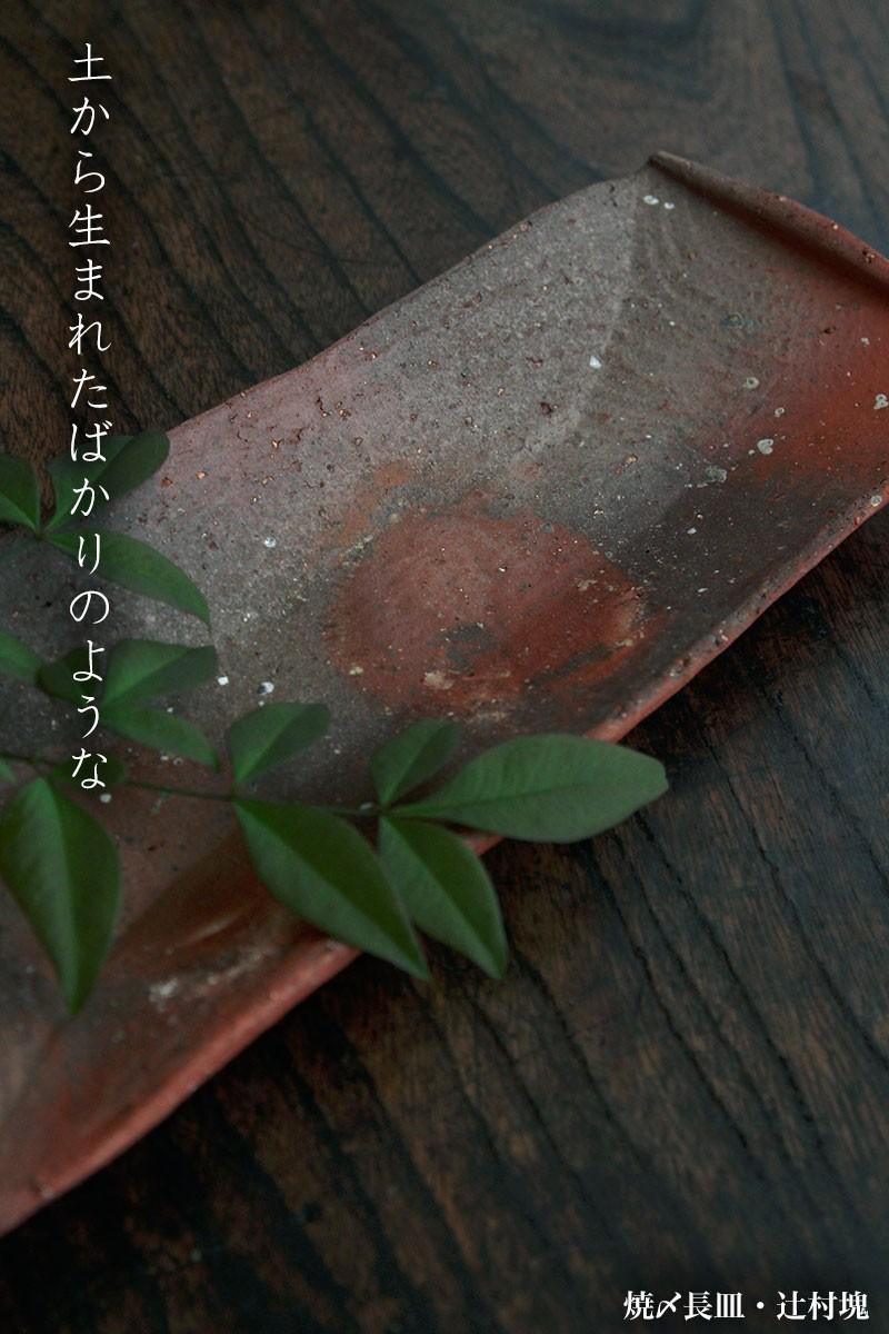 焼〆朴葉皿・辻村塊|和食器の愉しみ・工芸店ようび