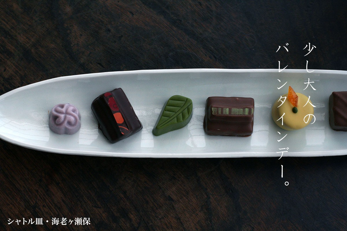 白磁(天草陶石):白瓷シャトル皿・海老ヶ瀬保